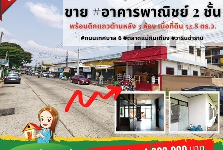 For Sale Retail Space 211 sqm in Warin Chamrap, Ubon Ratchathani, Thailand