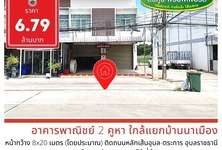 For Sale Retail Space 210 sqm in Mueang Ubon Ratchathani, Ubon Ratchathani, Thailand