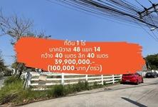 Продажа: Земельный участок 1,600 кв.м. в районе Lat Phrao, Bangkok, Таиланд