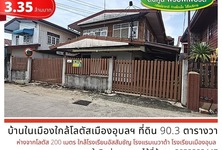 ขาย บ้านเดี่ยว 361 ตรม. เมืองอุบลราชธานี อุบลราชธานี