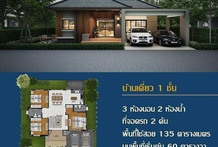 ขาย บ้านเดี่ยว 3 ห้องนอน เมืองชัยภูมิ ชัยภูมิ