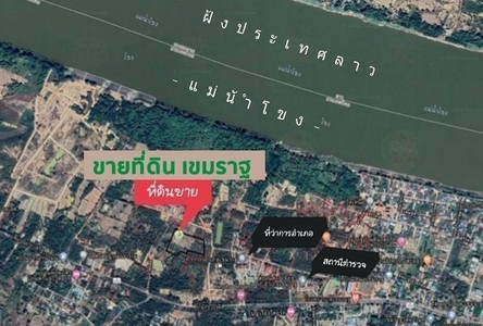 For Sale Land in Khemarat, Ubon Ratchathani, Thailand