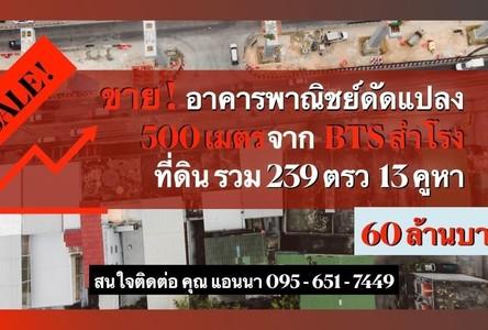For Sale Retail Space 3,860 sqm in Mueang Samut Prakan, Samut Prakan, Thailand