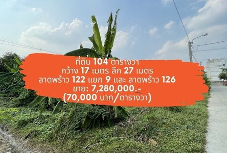 Продажа: Земельный участок 416 кв.м. в районе Wang Thonglang, Bangkok, Таиланд