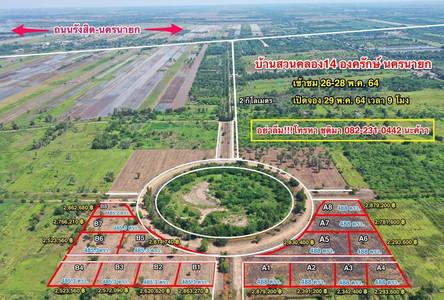 For Sale Land 485.2 sqwa in Ongkharak, Nakhon Nayok, Thailand