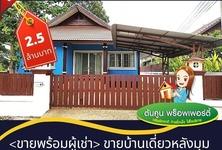 ขาย บ้านเดี่ยว 3 ห้องนอน เมืองอุบลราชธานี อุบลราชธานี