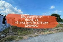 Продажа: Земельный участок 400 кв.м. в районе Lat Krabang, Bangkok, Таиланд