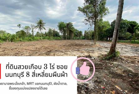 ขาย ที่ดิน 2-3-41 ไร่ เมืองนนทบุรี นนทบุรี