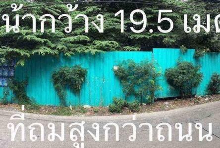 Продажа: Земельный участок 84 кв.ва. в районе Wang Thonglang, Bangkok, Таиланд