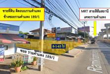 Продажа: Земельный участок 8-1-65 рай в районе Saphan Sung, Bangkok, Таиланд
