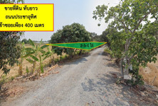 Продажа: Земельный участок 2-3-1 рай в районе Lat Krabang, Bangkok, Таиланд