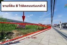 ขาย หรือ เช่า ที่ดิน 13,624 ตรม. ลาดกระบัง กรุงเทพฯ