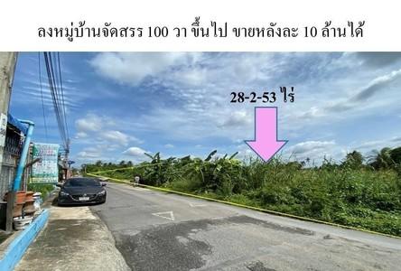 Продажа: Земельный участок 45,812 кв.м. в районе Taling Chan, Bangkok, Таиланд