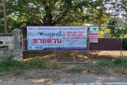 For Sale Land 6,028 sqm in Mueang Phrae, Phrae, Thailand