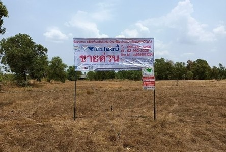 For Sale Land 6,612 sqm in Lao Suea Kok, Ubon Ratchathani, Thailand