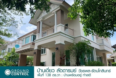 ขาย บ้านเดี่ยว 3 ห้องนอน สายไหม กรุงเทพฯ