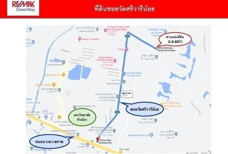 Продажа: Земельный участок 6,220 кв.м. в районе Bang Phli, Samut Prakan, Таиланд