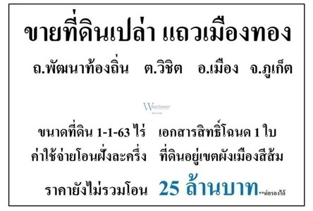 For Sale Land 2,252 sqm in Mueang Phuket, Phuket, Thailand