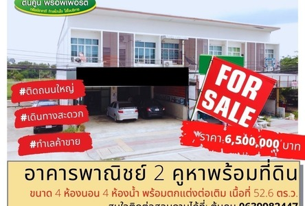 For Sale Retail Space 384 sqm in Mueang Ubon Ratchathani, Ubon Ratchathani, Thailand