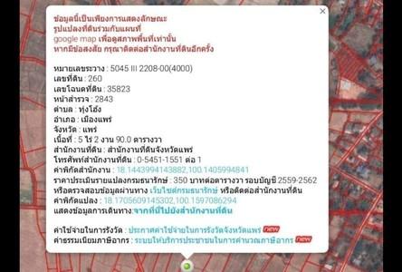 For Sale Land 5-2-90 rai in Mueang Phrae, Phrae, Thailand