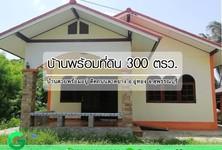 ขาย บ้านเดี่ยว 1 ห้องนอน พนมทวน กาญจนบุรี
