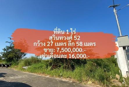 ขาย หรือ เช่า ที่ดิน 1,600 ตรม. หนองจอก กรุงเทพฯ