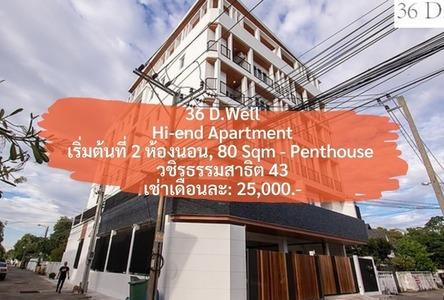 For Rent 2 Beds House in Bang Na, Bangkok, Thailand