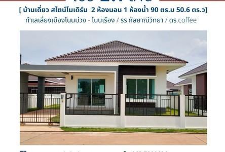 For Sale 2 Beds House in Mueang Khon Kaen, Khon Kaen, Thailand