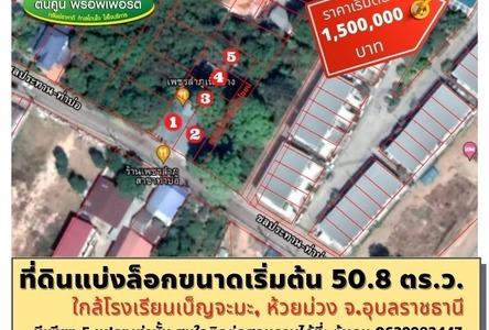 For Sale Land 215.2 sqm in Mueang Ubon Ratchathani, Ubon Ratchathani, Thailand