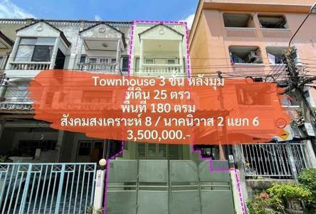 ขาย ทาวน์เฮ้าส์ 3 ห้องนอน ลาดพร้าว กรุงเทพฯ