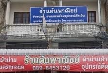 В аренду: Шопхаус с 2 спальнями в районе Mueang Mukdahan, Mukdahan, Таиланд