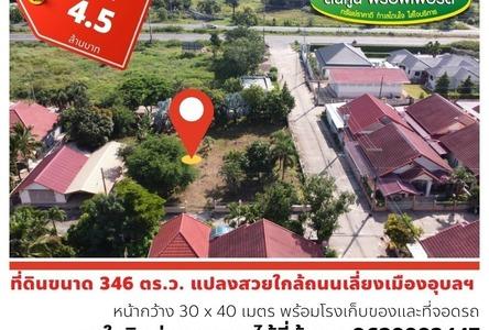 For Sale Land 1,384 sqm in Mueang Ubon Ratchathani, Ubon Ratchathani, Thailand