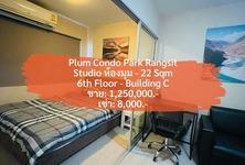 Продажа или аренда: Кондо c 1 спальней в районе Khlong Luang, Pathum Thani, Таиланд