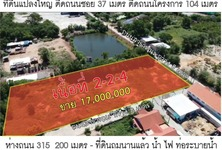 For Sale Land 4,016 sqm in Mueang Chachoengsao, Chachoengsao, Thailand