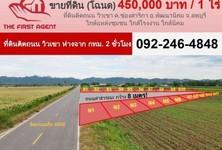 ขาย ที่ดิน 1,600 ตรม. พัฒนานิคม ลพบุรี