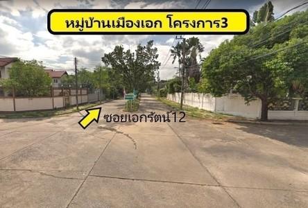 ขาย ที่ดิน 424 ตรม. เมืองปทุมธานี ปทุมธานี