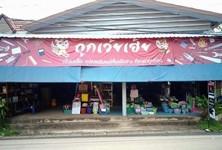For Sale Land 0-1-18 rai in Na Kae, Nakhon Phanom, Thailand