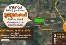 For Sale Land 118,080 sqm in Wichian Buri, Phetchabun, Thailand
