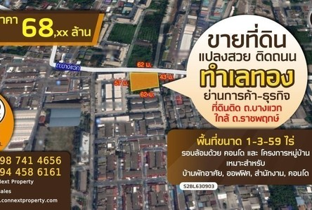 For Sale Land 3,036 sqm in Phasi Charoen, Bangkok, Thailand