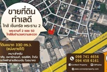 For Sale Land 1,320 sqm in Bang Bon, Bangkok, Thailand