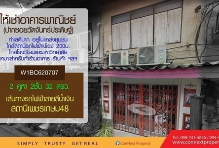 For Rent Retail Space 128 sqm in Phasi Charoen, Bangkok, Thailand