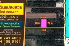 ขาย ที่ดิน 3,220 ตรม. หนองเสือ ปทุมธานี