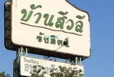 For Sale or Rent Land in Thanyaburi, Pathum Thani, Thailand