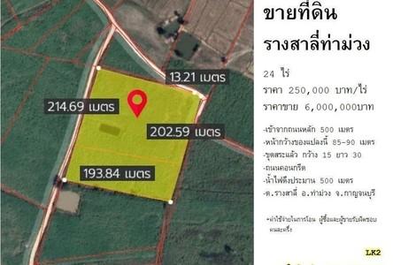 For Sale Land in Tha Muang, Kanchanaburi, Thailand