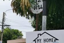 ขาย ที่ดิน 844 ตรม. เมืองนนทบุรี นนทบุรี