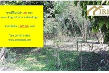 For Sale Land 1,536 sqm in Mueang Lamphun, Lamphun, Thailand