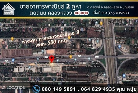 For Sale Retail Space 384 sqm in Khlong Luang, Pathum Thani, Thailand