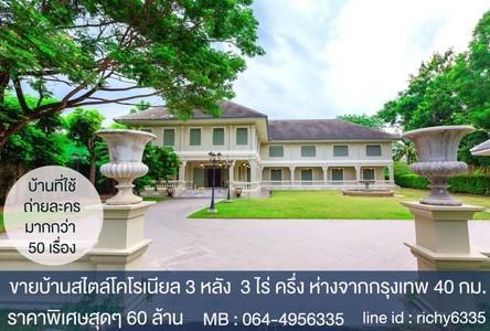 For Sale 7 Beds House in Krathum Baen, Samut Sakhon, Thailand