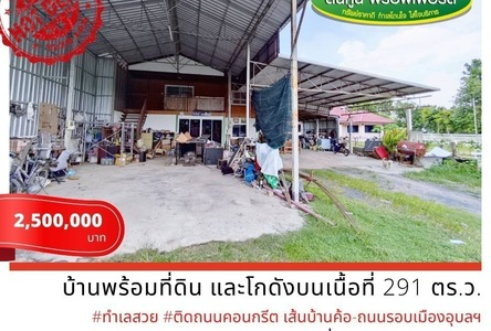 For Sale Retail Space 1,164 sqm in Mueang Ubon Ratchathani, Ubon Ratchathani, Thailand