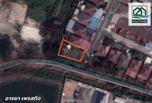 For Sale Land 248 sqm in Bang Phli, Samut Prakan, Thailand